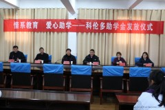 """(jiangsu kelunduo food ingredients co., ltd. went to guanyun county senior high school to participate in the charity donation activity with the theme of """"love department education charity education"""")"""